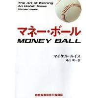 小説「マネーボール」を投資に活かす