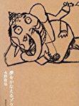 自己啓発本好きなダメリーマン向け「夢をかなえるゾウ」を読んだ感想