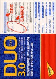 英語ができない米国株投資家からの脱却にむけてDUO3.0で勉強を始めた