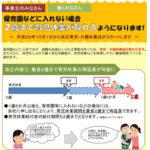 保育園落ちた日本ありがとう!!に変わるか?雇用保険法改正