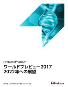 これが無料?製薬・バイオテクノロジー企業に投資する前に読んでおきたいレポート