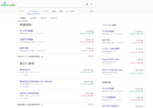 Google Financeがイマイチな仕様に変更!しかし、旧サイトはまだ見れる。