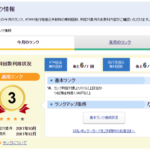 【住信SBIネット銀行】3,000円の預金で振込・ATM出金7回無料ゲット!