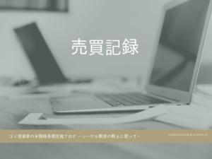 【売買報告】キャタピラー一部売却、BAEシステム全株売却、KDDI新規獲得