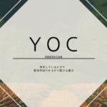 YOCアイキャッチ画像