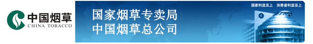 中国煙草総公司