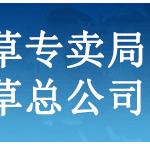 アイキャッチ画像(中国煙草総公司)
